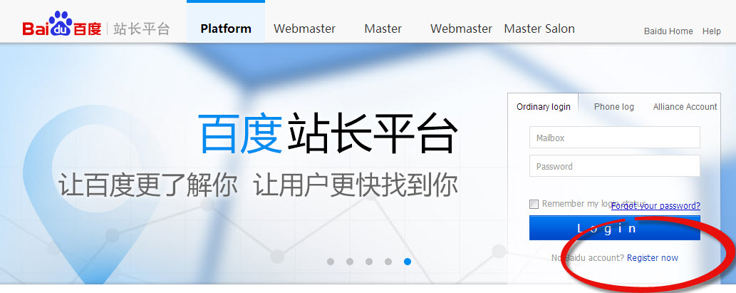 Step 1-submit-your-website-to-baidu_homepage