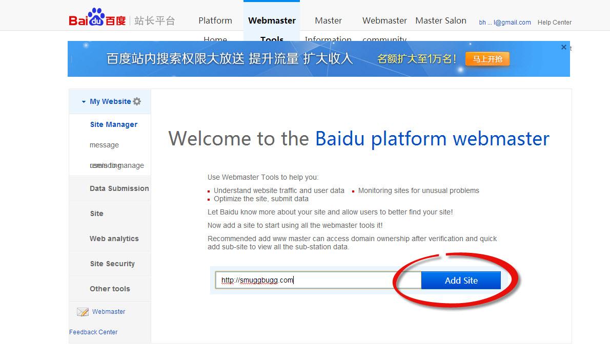 Step 9-submit-your-website-to-baidu_enter__website_add_site